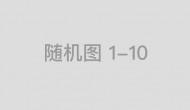 """高考志愿问答:什么是""""九校联盟(C9)""""?"""